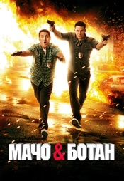 Постер к фильму Мачо и ботан 2012