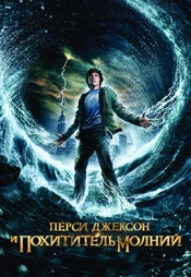 Постер к фильму Перси Джексон и похититель молний 2010