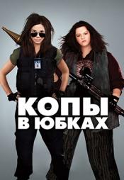 Постер к фильму Копы в юбках 2013