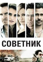 Постер к фильму Советник 2013