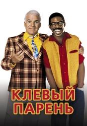 Постер к фильму Клёвый парень 1999