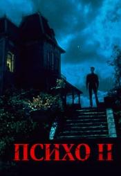 Постер к фильму Психо 2 1983