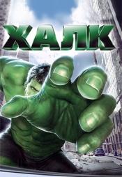 Постер к фильму Халк 2003