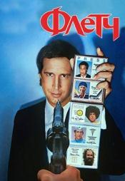 Постер к фильму Флетч 1985