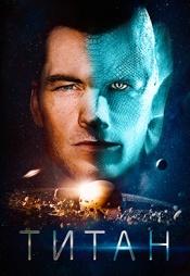 Постер к фильму Титан (2018) 2018