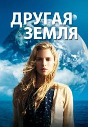 Постер к фильму Другая Земля 2011