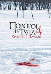 Постер к фильму Поворот не туда 4: Кровавое начало 2011