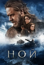 Постер к фильму Ной (2014) 2014