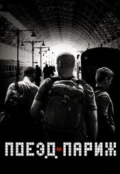Постер к фильму Поезд на Париж 2018