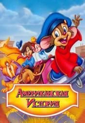 Постер к фильму Американская история 1986