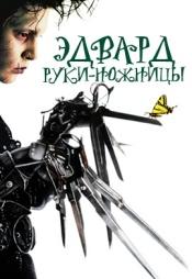 Постер к фильму Эдвард руки-ножницы 1990