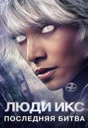 Постер к фильму Люди Икс: Последняя битва 2006