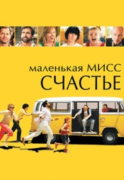 Постер к фильму Маленькая мисс Счастье 2006