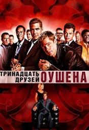 Постер к фильму Тринадцать друзей Оушена 2007