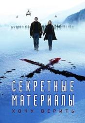 Постер к фильму Секретные материалы: Хочу верить 2007