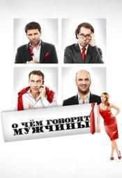Постер к фильму О чём говорят мужчины 2010
