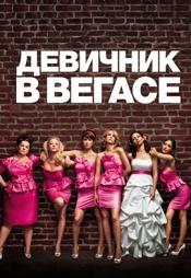 Постер к фильму Девичник в Вегасе 2011