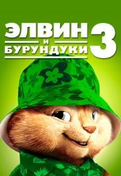 Постер к фильму Элвин и бурундуки 3 2011