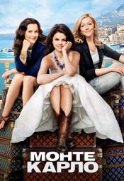 Постер к фильму Монте-Карло 2011