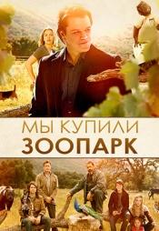 Постер к фильму Мы купили зоопарк 2011