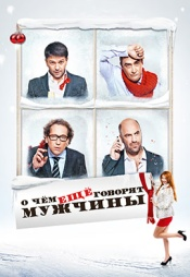 Постер к фильму О чём ещё говорят мужчины 2011