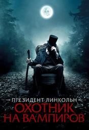 Постер к фильму Президент Линкольн: Охотник на вампиров 2012
