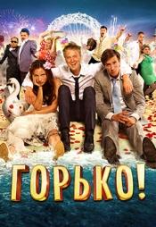 Постер к фильму Горько! 2013