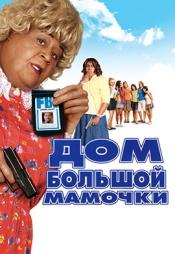 Постер к фильму Дом большой мамочки 2000