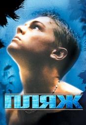 Постер к фильму Пляж 2000