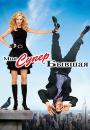 Постер к фильму Моя супер-бывшая 2006
