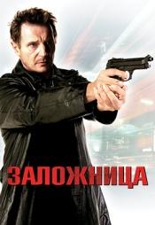 Постер к фильму Заложница 2007