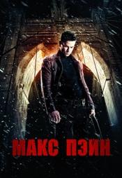 Постер к фильму Макс Пэйн 2008
