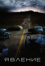 Постер к фильму Явление 2008