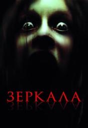 Постер к фильму Зеркала 2008