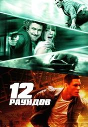 Постер к фильму 12 раундов 2009