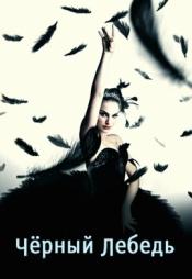 Постер к фильму Черный лебедь 2010