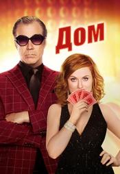 Постер к фильму Дом (2017) 2017