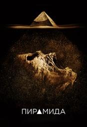 Постер к фильму Пирамида 2014