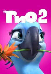 Постер к фильму РИО 2 2014