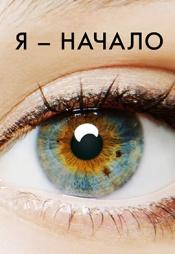 Постер к фильму Я – начало 2014