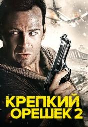 Постер к фильму Крепкий орешек 2 1990