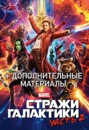 Постер к фильму Стражи Галактики. Часть 2 2017