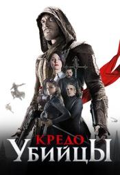 Постер к фильму Кредо убийцы 2016