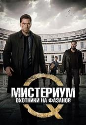 Постер к фильму Мистериум: Охотники на фазанов 2014