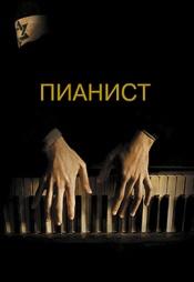 Постер к фильму Пианист 2002