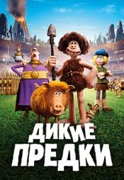 Постер к фильму Дикие предки 2018