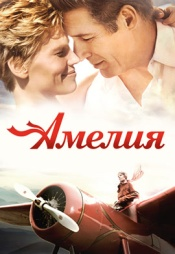 Постер к фильму Амелия 2009