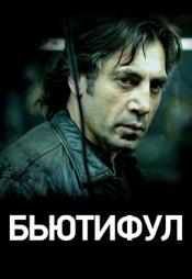 Постер к фильму Бьютифул 2009