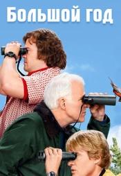 Постер к фильму Большой год 2011