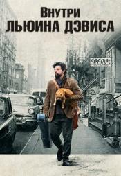 Постер к фильму Внутри Льюина Дэвиса 2012